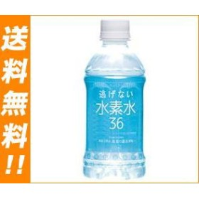 【送料無料】 奥長良川名水  水素水36 ブルー  350mlペットボトル×24本入