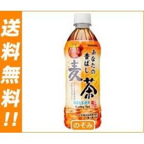 【送料無料】 サンガリア  あなたの香ばし麦茶  500mlペットボトル×24本入