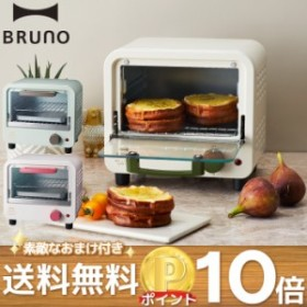 BRUNO ミニトースター オーブントースター トースト 一人暮らし 2段 グリル レトロ キッチン 家電 北欧 プレゼント ギフト お祝い 新生活