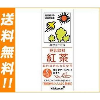 送料無料 キッコーマン 豆乳飲料 紅茶 200ml紙パック×18本入