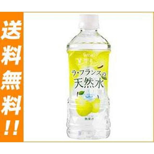 【送料無料】富永貿易 フェリーチェ 潤うラ・フランスの天然水 500mlペットボトル×24本入