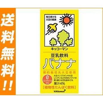 送料無料 キッコーマン 豆乳飲料 バナナ 1000ml紙パック×12(6×2)本入
