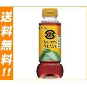 【送料無料】久原醤油 キャベツのうまたれ 280g×12本入