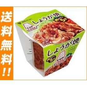 【送料無料】 ミツカン  CUPCOOK(カップクック)  しょうが焼  210g×8個入