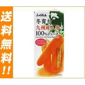 【送料無料】 ふくれん  冬育ち九州産人参  100%ジュース  1000ml紙パック×12(6×2)本入