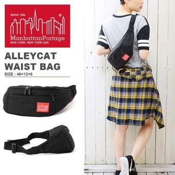ポイント10倍 送料無料 ボディバッグ Manhattan Portage マンハッタンポーテージ メンズ レディース Alleycat Waist Bag ウエストバッグ ポーチ MP1101