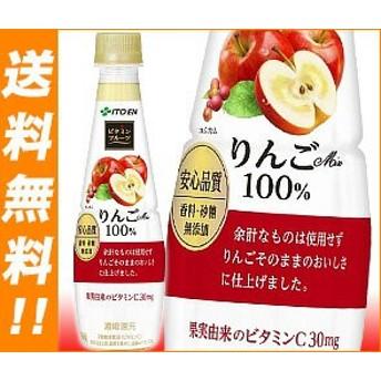 送料無料 伊藤園 ビタミンフルーツ りんごMix 100% 340gペットボトル×24本入