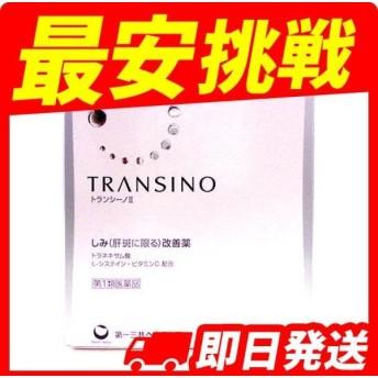 トランシーノ2 120錠 第1類医薬品