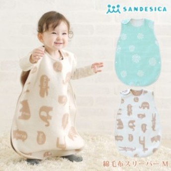 SANDESICA サンデシカ 綿毛布スリーパー M 3300-8888-50 スリーパー 綿毛布 コットン 日本製 キッズ