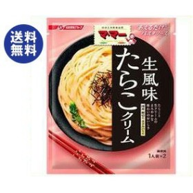 【送料無料】 日清フーズ  マ・マー  あえるだけパスタソース  たらこクリーム 生風味  50g×10袋入