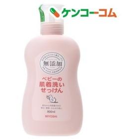 ミヨシ石鹸 無添加 ベビーの肌着洗いせっけん ( 800mL )/ ミヨシ無添加ベビー