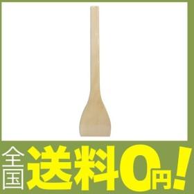 木製 調理用べら 約55cm(しなやかで曲がりに強いブナ材製) 先端が平らなタイプ