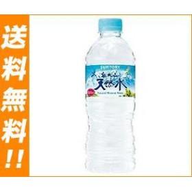 【送料無料】サントリー 奥大山の天然水【自動販売機用】 550mlペットボトル×24本入
