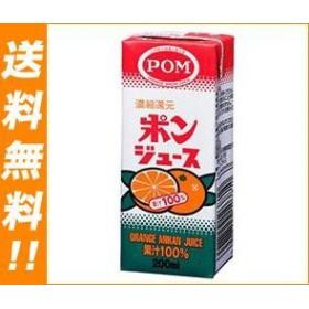 【送料無料】えひめ飲料 POM(ポン) ポンジュース 200ml紙パック×24(12×2)本入
