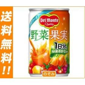 【送料無料】 デルモンテ  KT 野菜果実  160g缶×20本入