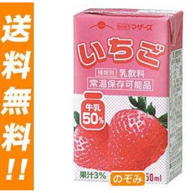 【送料無料】らくのうマザーズ いちご 250ml紙パック×24本入