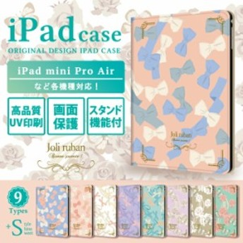 ipad 9.7 ケース ipadミニ4 ケース ipad Air3 ipad pro 第6世代 ipad mini5 apple ipad カバー リボン 花柄 おしゃれ