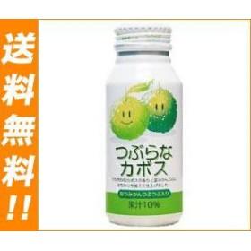 【送料無料】 JAフーズおおいた  つぶらなカボス  190gボトル缶×30本入