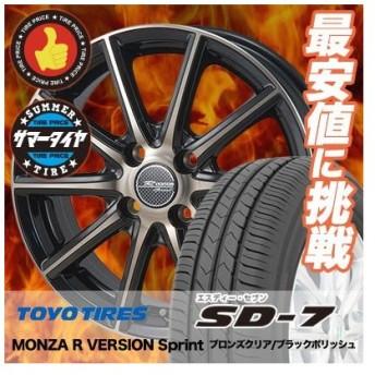 185/55R15 82V トーヨー タイヤ エスディーセブン SD-7 MONZA R VERSION Sprint サマータイヤホイール4本セット