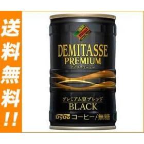 【送料無料】ダイドー ダイドーブレンド デミタス BLACK 150g缶×30本入