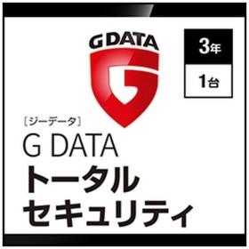 GDATAトータルセキュリティ3年1台