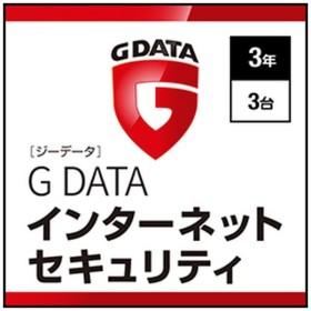 GDATAインターネットセキュリティ3年3台