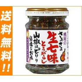 【送料無料】 桃屋  さあさあ生七味とうがらし  山椒はピリリ結構なお味  55g瓶×12個入
