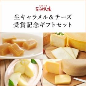 【ギフト】花畑牧場  生キャラメル&チーズ 受賞記念ギフトセット