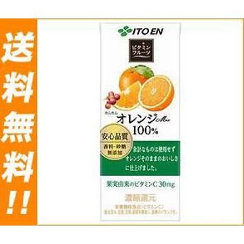送料無料 伊藤園 ビタミンフルーツ オレンジMix 100% 200ml紙パック×24本入