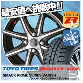 スタッドレスタイヤ ホイールセット TOYO TIRES OBSERVE GARIT GIZ 145/80R13 75Q SMACK PRIME SERIES VANISH 4本セット 新品