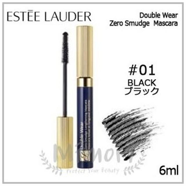 【送料無料】ESTEE LAUDER エスティ ローダー ダブル ウェア ゼロ スマッジ マスカラ #01 ブラック 6ml