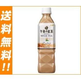 【送料無料】 キリン  午後の紅茶  ミルクティー 【手売り用】  500mlペットボトル×24本入