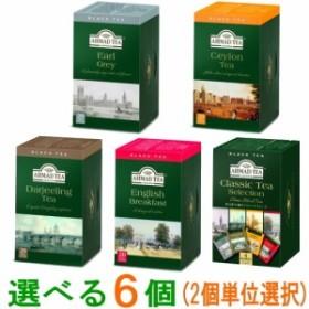【送料無料(沖縄・離島除く)】アーマッド 紅茶 ティーバッグ 20袋入り 選べる6個(2個単位選択)