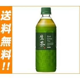 【送料無料】キリン 生茶【自動販売機用】 555mlペットボトル×24本入