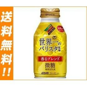 【送料無料】ダイドー ブレンド 微糖 世界一のバリスタ監修 260gボトル缶×24本入