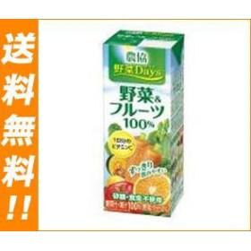 【送料無料】農協 野菜Days 野菜&フルーツ100% 200ml紙パック×18本入