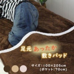敷パット 足元ぽかぽか ポケット付き 冷え対策 CRT-5916