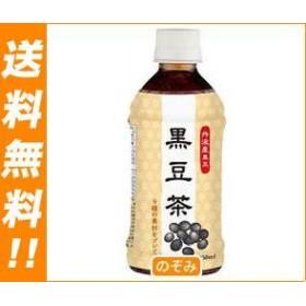 【送料無料】 ハイピース  黒豆茶  350mlペットボトル×24本入