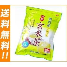 【送料無料】 山城物産  香味玄米茶 ティーバッグ  5g×50P×20袋入