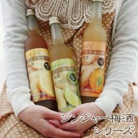 梅酒 レモンとジンジャーの梅酒 生姜 しょうが 国産 粉末 お酒 檸檬 中野BC 長久庵