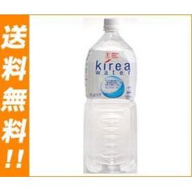 【送料無料】 五洲薬品  キレアウォーター  2Lペットボトル×6本入