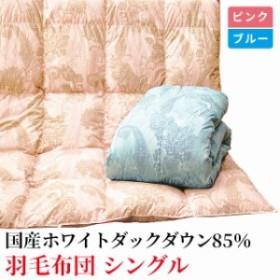 【代金引換不可】国産ホワイトダックダウン85%羽毛布団 シングル