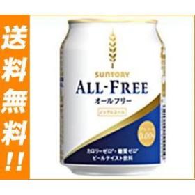【送料無料】サントリー ALL FREE (オールフリー) (6缶パック) 250ml缶×24(6×4)本入