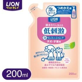 ライオン(LION) ペットキレイ 顔まわりも洗える泡リンスインシャンプー つめかえ用 200ml 子犬・仔猫用 【犬用・猫用/シャンプー】