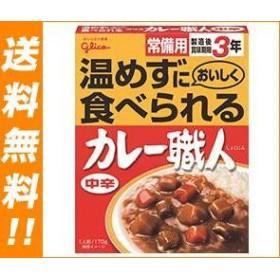 【送料無料】 グリコ  常備用カレー職人 中辛  170g×10個入
