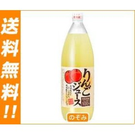 【送料無料】サンパック りんごジュース 1L瓶×6本入