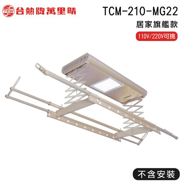 台熱牌 TEW 萬里晴電動遙控升降曬衣機/架(TCM-210-MG22/居家旗艦款)(DIY自行組裝)(110V/220V二種電壓選擇)