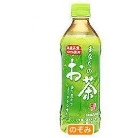 【送料無料】 サンガリア  あなたのお茶  500mlペットボトル×24本入