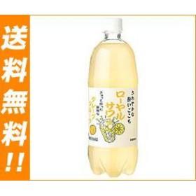 【送料無料】 木村飲料  ローヤルサワー  グレープフルーツ  1000mlペットボトル×12本入