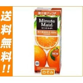送料無料 明治 Minute Maid(ミニッツメイド) オレンジ100% 200ml紙パック×24本入